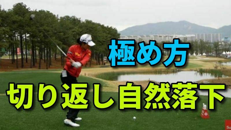 ゴルフ切り返しからの自然落下打法の感覚や動きを覚える練習