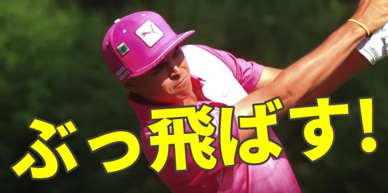 ゴルフは大きなトップでスイングアークを大きくして振ると飛距離アップする