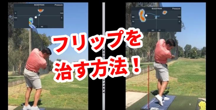 ゴルフ手首がフリップする動きを治すためのハンドファーストでラインを出す方法