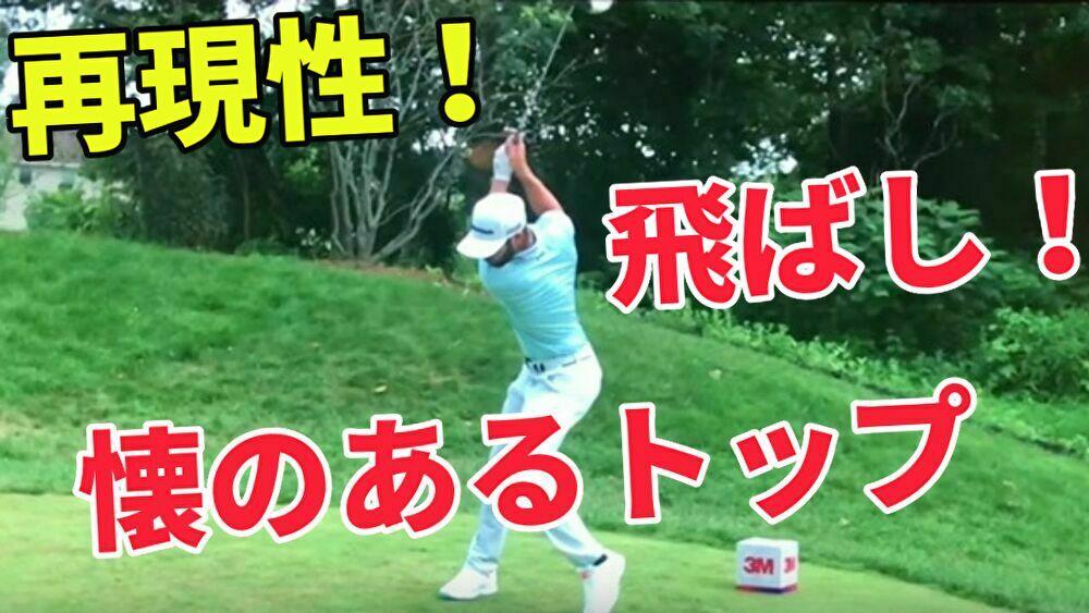 ゴルフのトップの形で正しい位置に手元を上げ懐のあるトップを作る方法