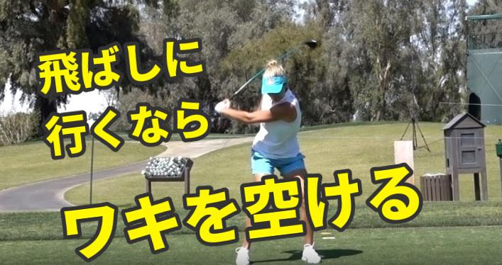 ゴルフはスイング中にワキは空けるのか?締めるのか?