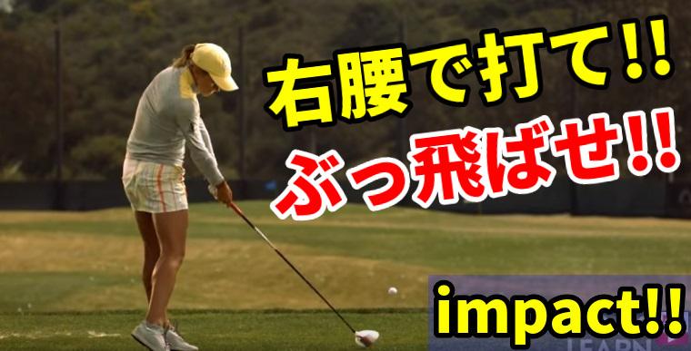 ゴルフの腰の正しい回転は「右腰でボールをシバキあげたるー!」で覚える