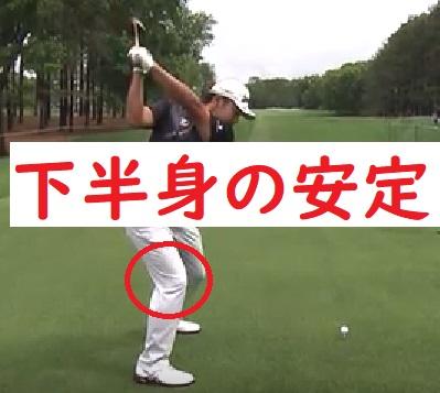 バックスイングで右膝が伸びないようにするには、右腰に目が付いているイメージを持とう