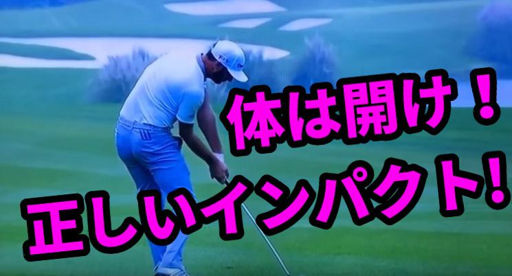 ゴルフの体を開くのは間違い?肩が開くと悩む前に本当の意味を理解しよう