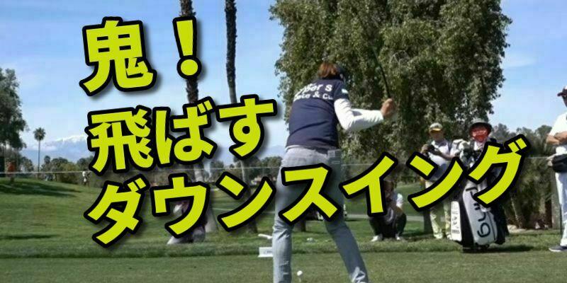 ゴルフのダウンスイングの軌道はクラブを寝かせるシャローイングができればOK