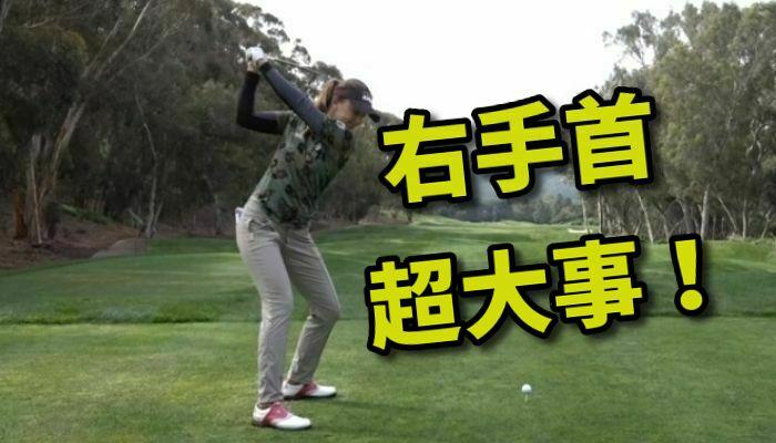ゴルフは手首の使い方が最も重要!コックやヒンジの正しい理解できてますか?