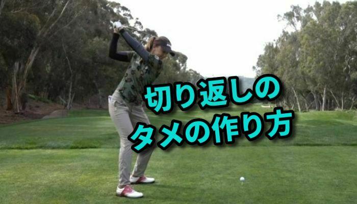 ゴルフ切り返しでタメを作る右ひじの使い方と手首とクラブの関係性を分かりやすく解説