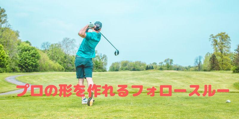 ゴルフのフォロースルーの作り方【正しい振り方を動画で解説】