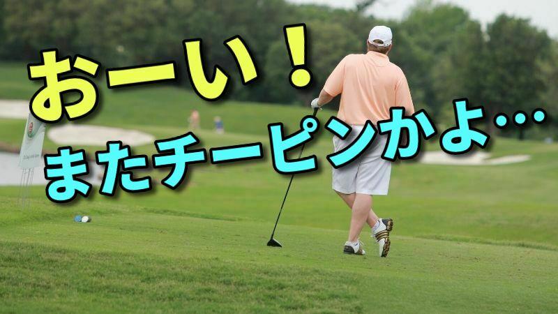 ゴルフのチーピンを直す方法【引っ掛け地獄のスイングから抜け出すコツ】