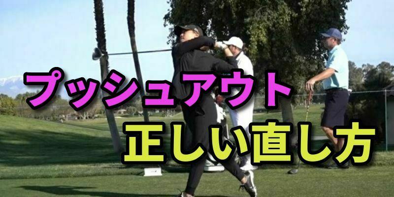 ゴルフのプッシュアウトの正しい直し方【初心者も分かりやすい方法】