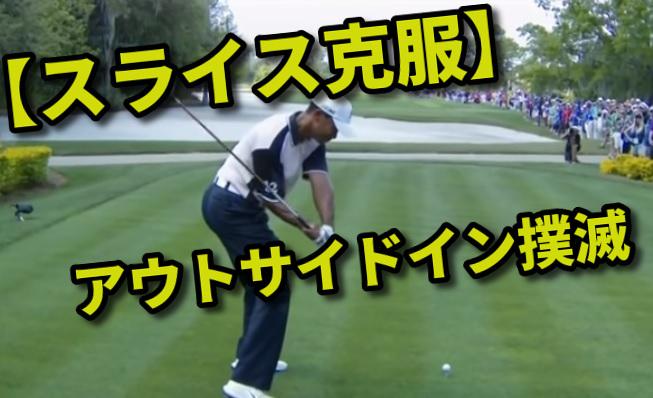 サイド イン アウト ゴルフ ゴルフ場の18ホール、なんで「アウト」と「イン」って呼ばれるか知ってる?【ゴルフ用語】