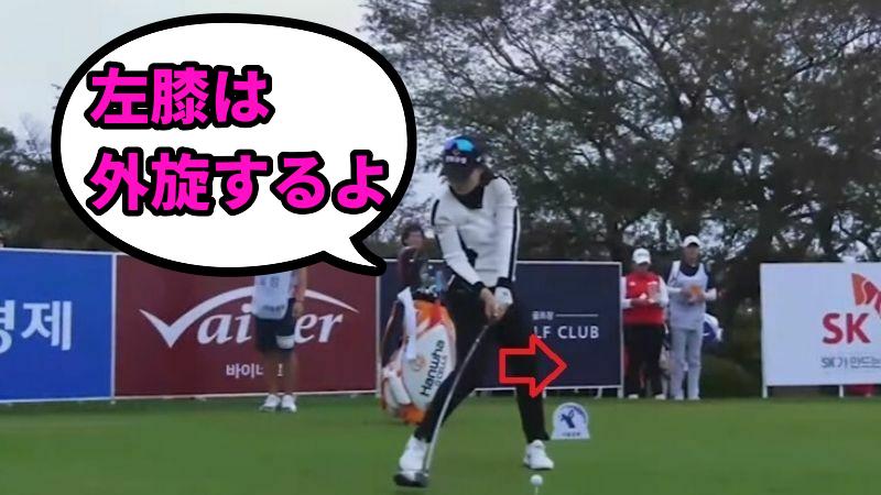 ゴルフは左膝を外旋させる【固定せずに開くことで飛距離が伸びる】