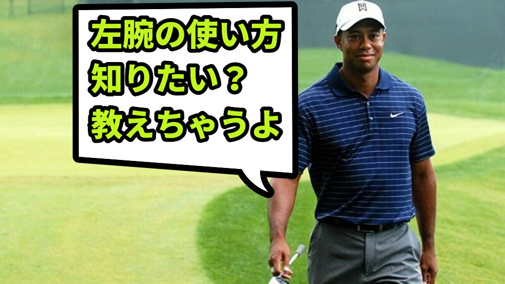 ゴルフの左手の使い方【正しいボディターンスイングを作る練習方法】