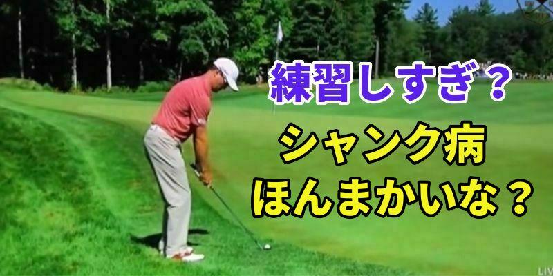ゴルフ練習のしすぎでシャンクが止まらない【疲れると出るシャンク病の原因】