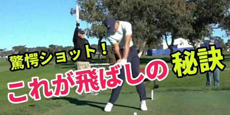 ゴルフの右足の正しい蹴り方【飛距離が伸びるダウンスイングの下半身】