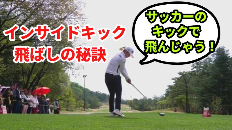 ゴルフは足で飛ばす!【左足を開くと同時に右足はサッカーのインサイドキック】