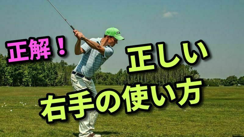 ゴルフの右手の使い方【上手くなる手をこねない正しい練習方法】