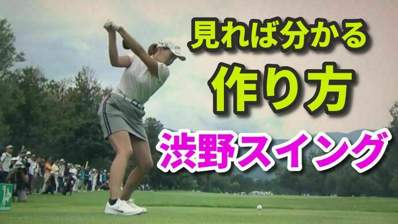 渋野日向子スイング解説【アンダースローでシュート回転をかける腕の動き】