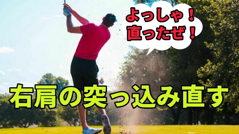 ゴルフ右肩が突っ込む癖を直す方法【勝手に頭が残るスイングの作り方】