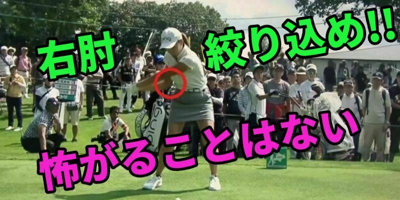 ゴルフの右肘の入れ方【体の前に絞り込んで球を捕まえる方法】