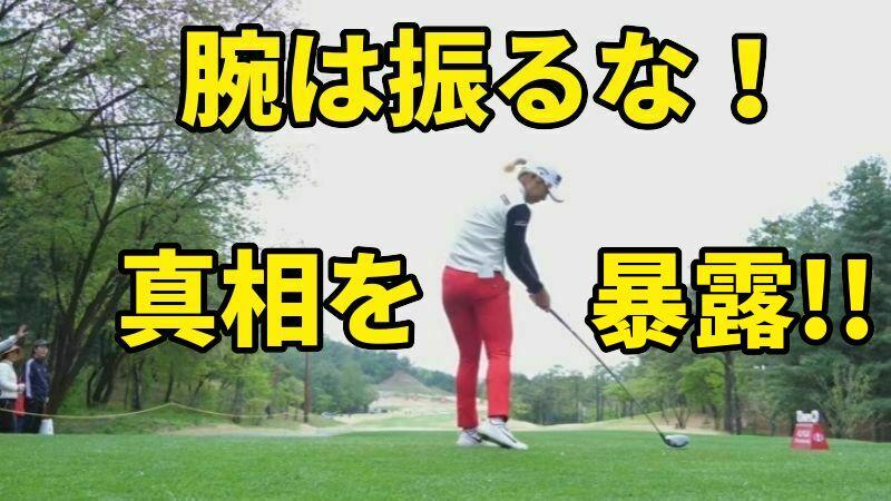 ゴルフは腕を振らない意識が必要【インパクトまでのヘッドの戻し方】