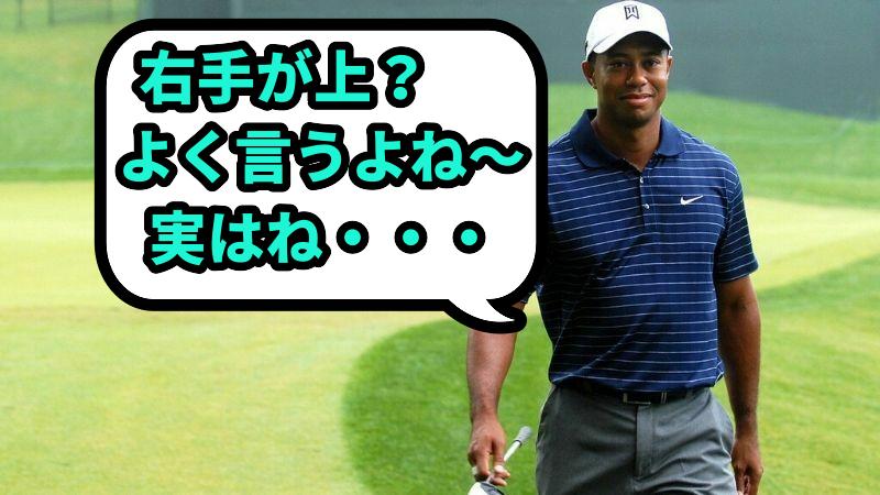 ゴルフは右手が上なの?【手のひらの正しい向きを覚えて覚醒する方法】