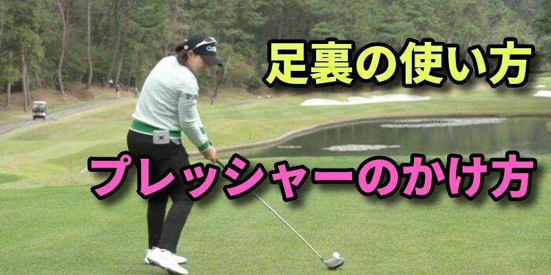 ゴルフは足裏の使い方で変わる【地面を回すプレッシャー感覚で飛距離アップ】