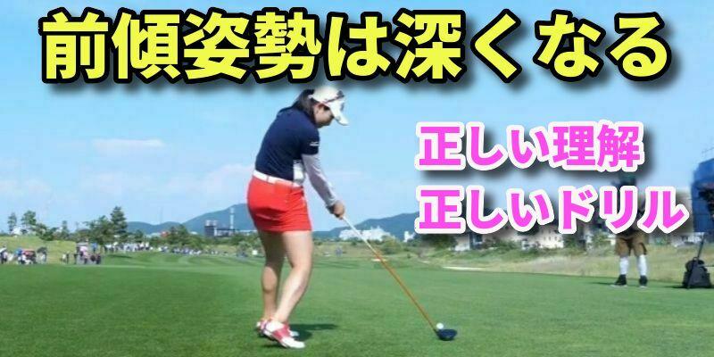 ゴルフの前傾姿勢はアドレスよりもインパクトで深くなる【プロとアマの違い】