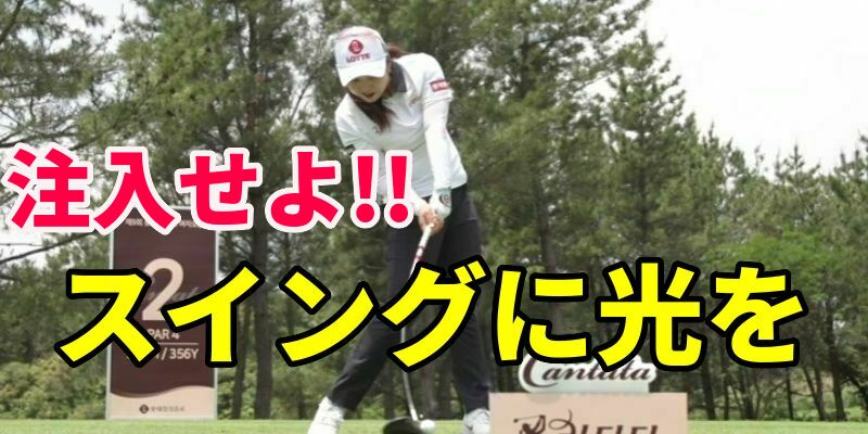 ゴルフは足で打つ感覚を掴め【スイングの緩みは下半身の緩みが原因】