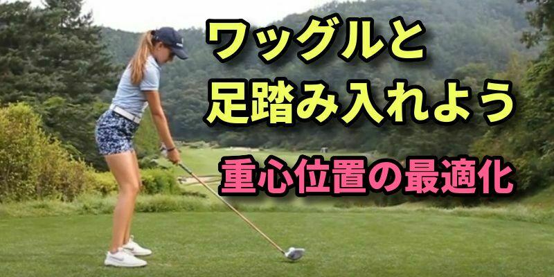 ゴルフはワッグルと足踏みがナイスショットを招く【重心位置の最適化】
