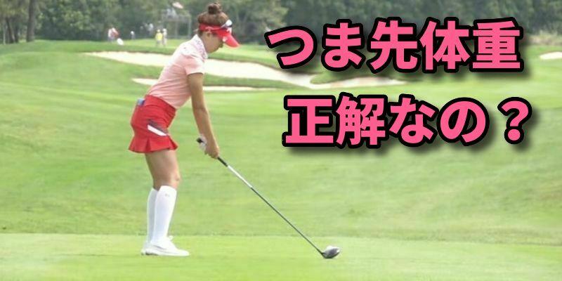 ゴルフはつま先体重が正解?【実はカカト体重がボディターンとの相性が良い】