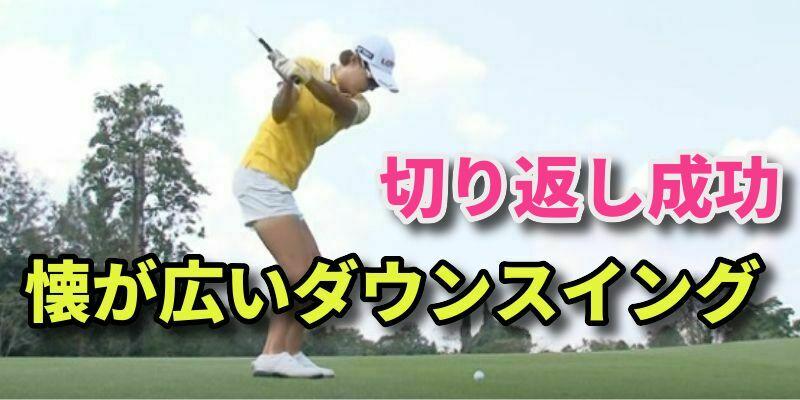 懐を広く作るダウンスイングがゴルフ上達のカギ【練習方法を動画で公開】