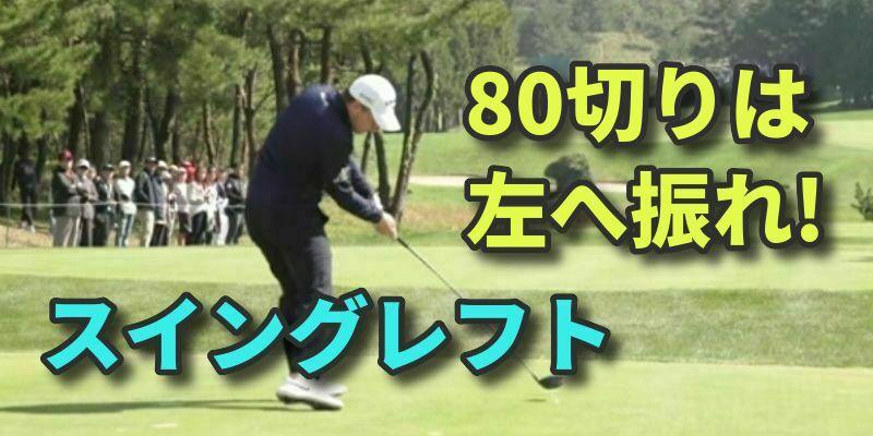ゴルフは左に振ると上達する【80切りができるスイングを作る方法】
