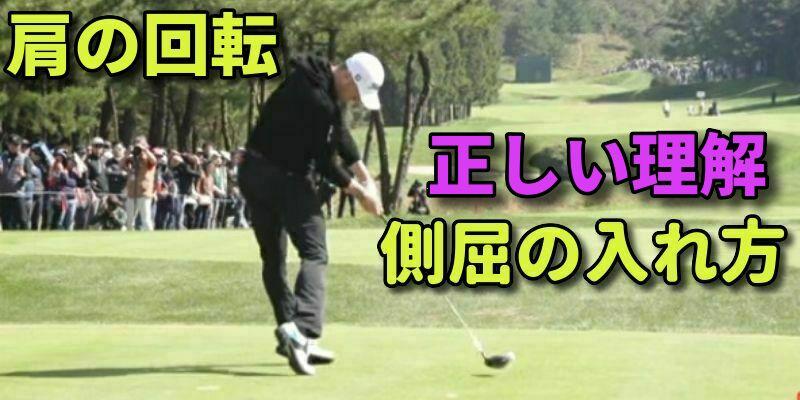 ゴルフの側屈の正しい入れ方【直線運動?円運動?スイングタイプで異なる】