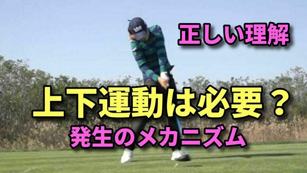 ゴルフの上下運動の正しい理解【沈み込みと伸びあがりのタイミング】