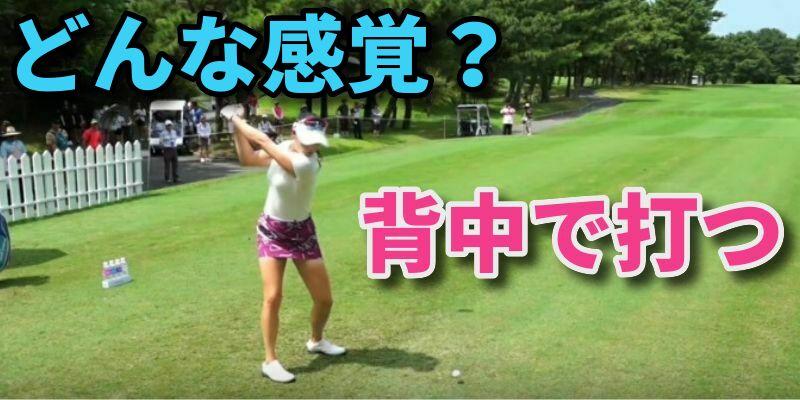 ゴルフは背中で打つと上手くなる?【細かい背中の動きや感覚を理解】