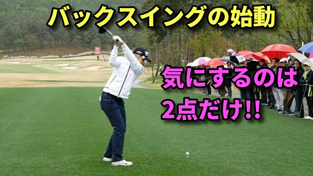 ゴルフのバックスイング始動の方法【正しい動き出しは右のお尻を後方へ引く】