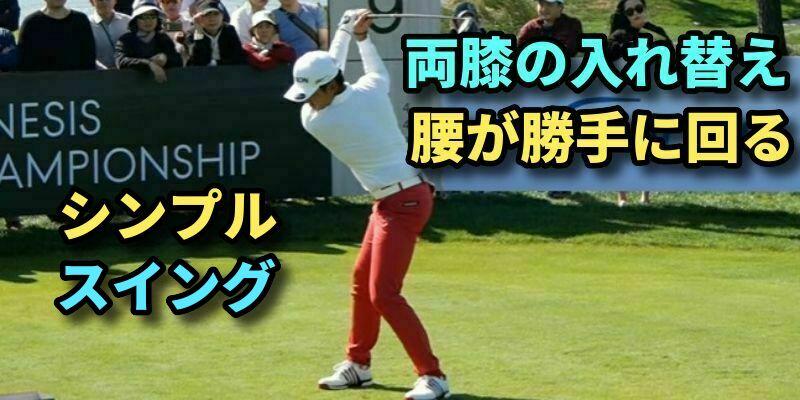 ゴルフは両膝の入れ替え動作で手打ちが直る【ボディターン覚えるコツ】