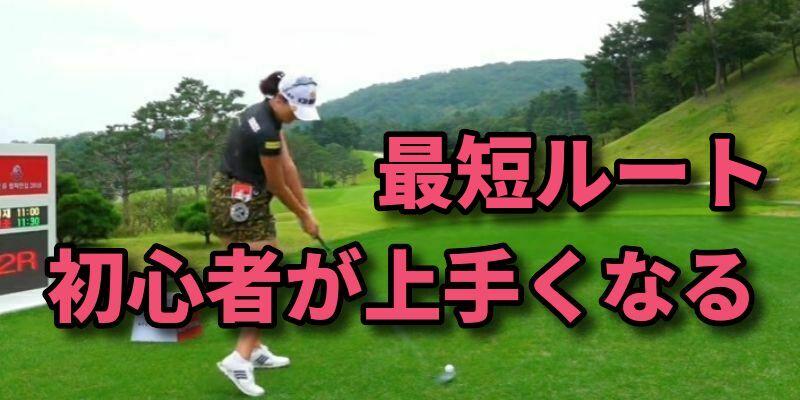 ゴルフ初心者が寄り道せずに上達できる2つの練習法と【シングルへの近道】