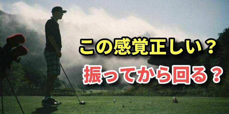 ゴルフは打ってから回る?【ドライバーで引っ掛けるチーピンスイング】