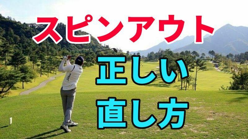 ゴルフのスピンアウトの直し方!【右足カカトが浮く外転動作を直す方法】