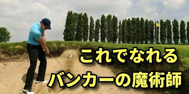 バンカーショットの打ち方【距離感が出るスイングの秘訣は下半身にあり!】