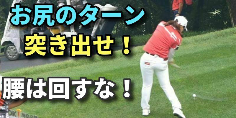ゴルフはお尻の使い方が重要【欧米式ヒップターンを覚える方法】