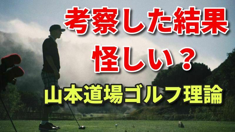 山本道場ゴルフTVは怪しい?【プロゴルファーになれる理論なのかを考察】