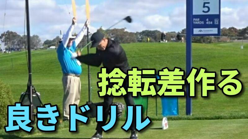 ゴルフの捻転差ドリル【切り返しの下半身先行を成功させる練習方法】
