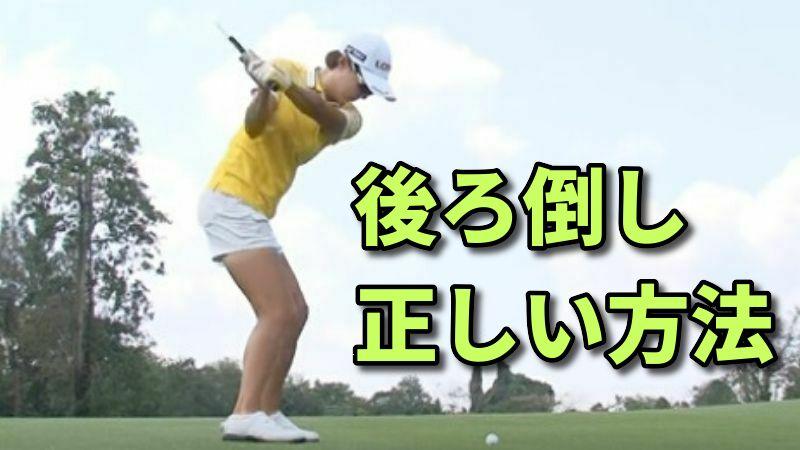 ゴルフ後ろ倒しの正しい動作【切り返しでパッシブトルクを発生させる方法】