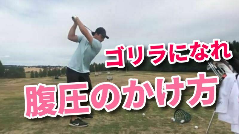 ゴルフスイング中の腹圧のかけ方【地面に対して圧をかけるイメージ】