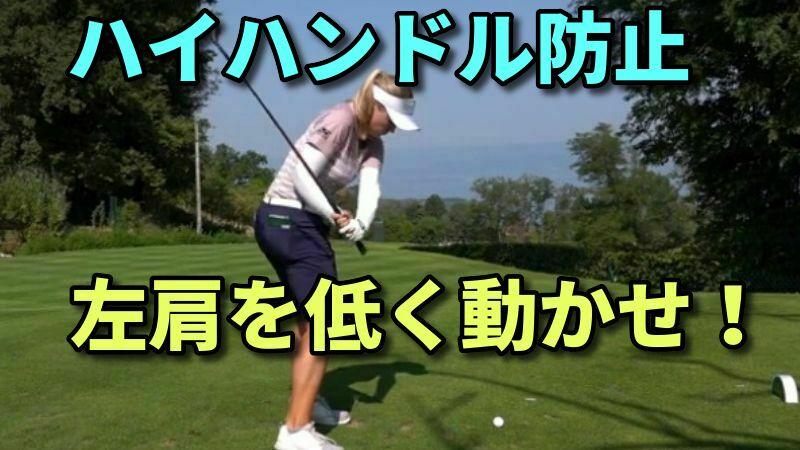 ゴルフは左肩を切り返しから低く動かす【浮くと前傾が起きて手元が高くなる】