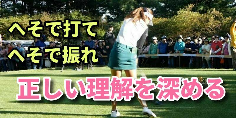 ゴルフのへそで打つ正しい感覚【へそを突き出すタイミングが重要】