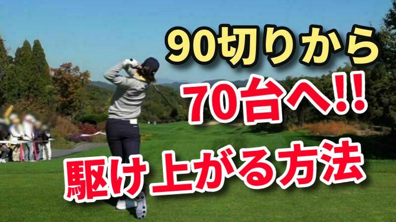 ゴルフの90切りの壁を越え一気に70台が可能となるスイング作りの方法